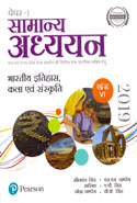 General Studies for Civil Services Preliminary Examination Paper I 2019 In 6 Vols In Hindi