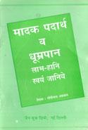 Madak Padarath Va Dhumrapan Labh Hani Swayam Janiye In Hindi