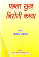 Pehla Sukh Nirogi Kaya In Hindi