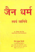 Jainism Know Yourself In Hindi