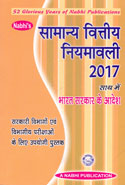 General Financial Rules 2017 Alongwith GOI Decisions In Hindi