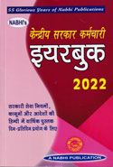 Central Government Employees Yearbook 2021 in Hindi