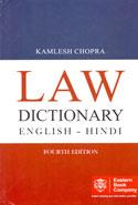 Law Dictionary English Hindi
