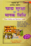 Food Safety and Standard Laws In Hindi
