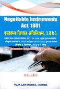 Negotiable Instruments Act 1881 In Hindi