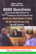 8000 Questions for Cross Examination In Diglot Edition