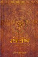 Mantra Yoga In Hindi