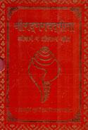 Srimad Bhagavad Gita In 3 Volumes In Hindi