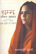 Dhamm Jeevan Aadhar In Hindi
