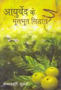 Basic Principles of Ayurveda In Hindi