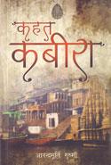 Kahat Kabira In Hindi
