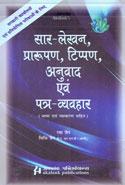 Precis Drafting Noting and General English In Hindi