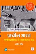 Prachin Bharat In Hindi
