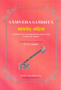 Samveda Samhita Sanskrit Text English Translation Notes and Index of Verses