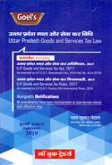 Uttar Pradesh Goods and Services Tax Law In Diglot Edition