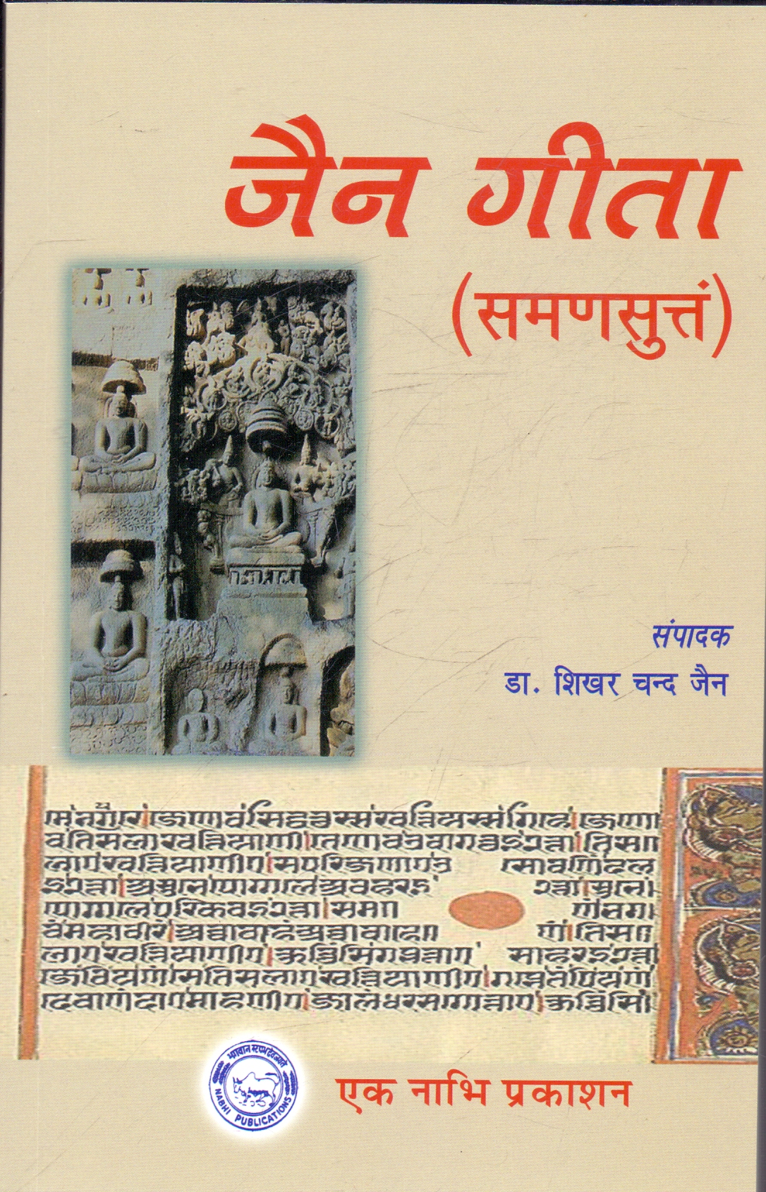 Jain Gita ( Samansutam) (Hindi)