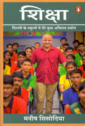 Shiksha My Experiments as an Education in Hindi