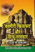 Kashmeeree Khilaaphat Aur Hindoo Narasahaar in Hindi