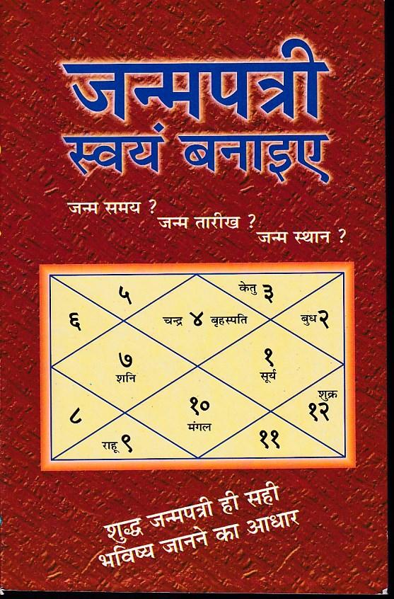 Janampatri Swayam Banaiye in Hindi