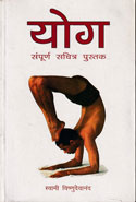 Yoga Sampurna Sachitra Pustak