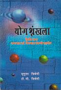 Yog Shrankhla  in Hindi 2 vols.