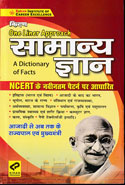 One Liner Approach General Knowledge A Dictionary of Facts Based on NCERT in Hindi